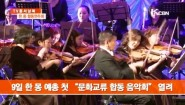 한-몽골 문화 예술 교류 합동 공연
